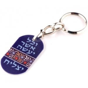Dorit Judaica Aluminum Keychain Success Blessing - Package of 24
