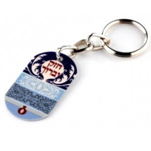 Dorit Judaica 24 in Package Aluminum Keychain Be Strong and Blessed - Chazak uBaruch