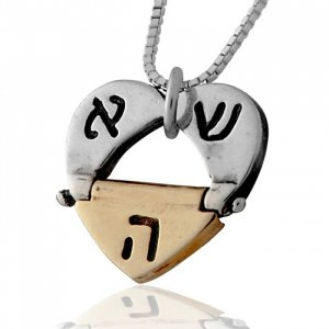 HaAri Kabbalah Heart Necklace Inscribed with Shin-Alef-Heh