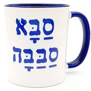 Barbara Shaw Coffee Mug - Saba Sababa Cool Grandfather - Hebrew