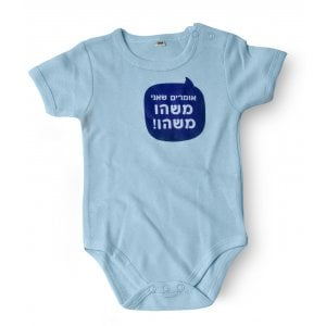 Barbara Shaw Short Sleeve Baby Onesie - They Say I'm Really Something