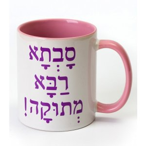 Barbara Shaw Coffee Mug, Sweetest Great Grandmother - Hebrew