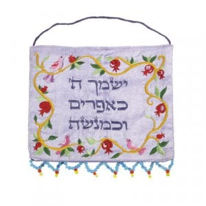 Yair Emanuel Small Wall Hanging Appliqued Silk Embroidery - Boys Blessing