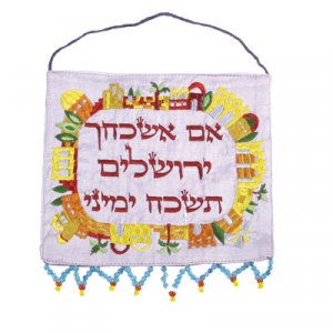 Yair Emanuel Small Wall Hanging Applique Silk - If I Forget Jerusalem