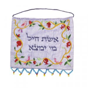 Yair Emanuel Small Wall Hanging Appliqued Silk Embroidery - Eishet Chayil