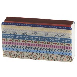 Dorit Judaica Lucite Matchbox Holder Pomegranates - Words from Vezakeinu Prayer