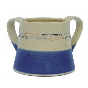 Sea Water Blue Ceramic Netilat Yadayim Wash Cup by Michal Ben Yosef