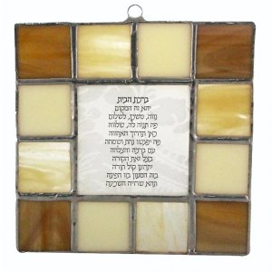 Friekmanndar Glass Wall Blessing for the Home in Hebrew - Beige-Brown