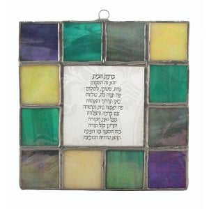 Friekmanndar Glass Wall Blessing for the Home in Hebrew - Royal Colors