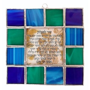 Friekmanndar Shir LaMa'alot in Hebrew Plaque Psalms 121 Glass Wall Blessing - Blue Green