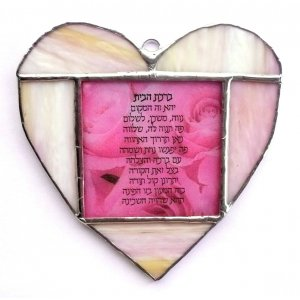 Friekmanndar Glass Heart Shape Blessing for the Home in Hebrew - Pink