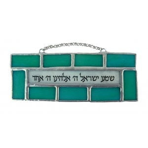 Friekmanndar Turquoise Glass Shema Yisrael in Hebrew Wall Hanging Plaque