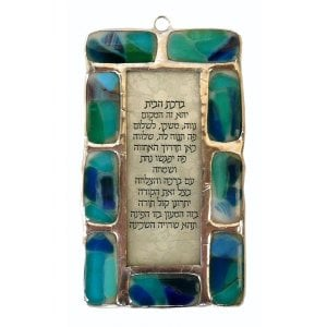 Friekmanndar Hand Crafted Glass Home Blessing in Hebrew - Blues and Greens