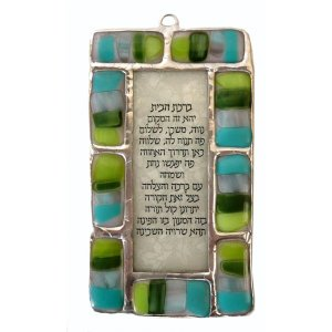 Friekmanndar Hand Crafted Glass Home Blessing in Hebrew - Green Shades
