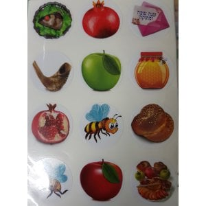 Colorful Stickers for Children - Rosh Hashanah Symbols