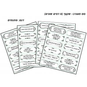 Sayings of the Jewish Sages Stickers