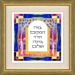 Dvora Black Home Blessing Hand-Finished Print Jerusalem Theme Hebrew or English