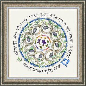Dvora Black Sons Blessing Hand-Finished Print Hebrew or English