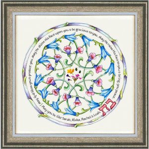 Framed Daughter's Blessing by Dvora Black
