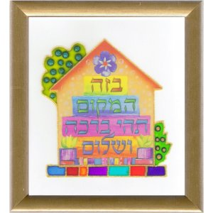 Dvora Black House Blessing Inside a House Hand Finished Print Hebrew or English