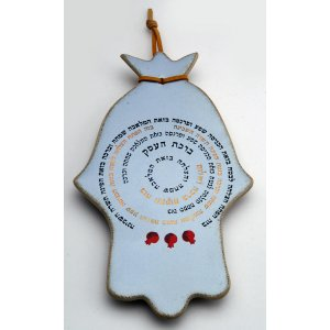 Michal Ben Yosef Ceramic Wall Hanging Hamsa Business Blessing - Hebrew