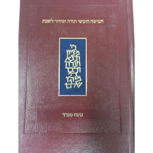 Chumash and Siddur with Shabbat Prayers Koren Publication - Hebrew