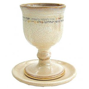 Michal Ben Yosef Blessing Ceramic Kiddush Cup by - Brown Gold
