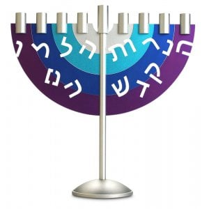Dabbah Judaica Chanukah Menorah with Hebrew Letters - Blue & Purple