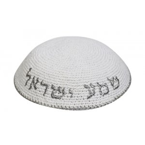 White Knitted Kippah with Silver Shema