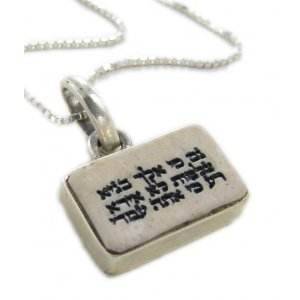 Psalm 23 Jerusalem Stone Necklace by Moreno