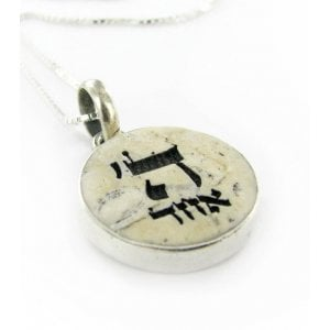 Jerusalem Stone Necklace - Shema