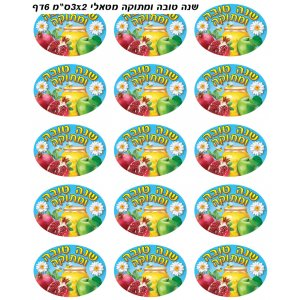 Oval Shana Tova Stickers