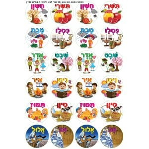 Hebrew Month Stickers