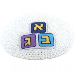 White Knitted Kid's Kippah with Alef Bet Blocks
