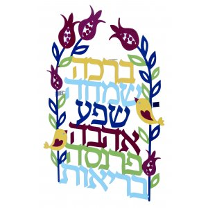 Dorit Judaica Wall Plaque Blessings in Floral Arch - Hebrew