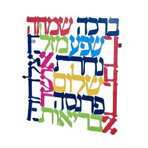 Dorit Judaica Square Colorful Plaque Hebrew - Words of Blessings