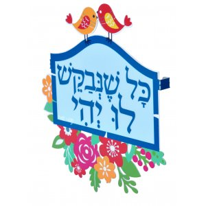 Dorit Judaica Floral Dove Wall Plaque Hebrew - Naomi Shemer lu yiyeh