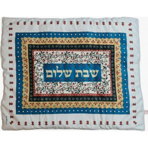 Dorit Judaica Shabbat Hot Plate Platta Cover - Colorful Pomegranates