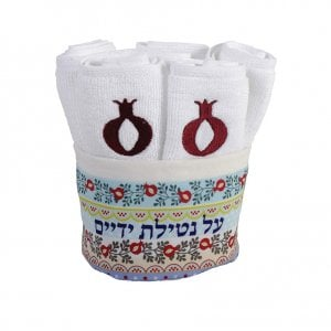 Dorit Judaica Six Pomegranate Hand Washing Towels in Holder - Al Netilat Yadayim