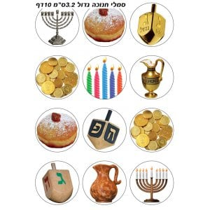 Chanukah Theme Large Stickers
