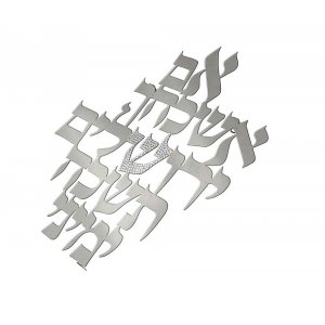 Dorit Judaica Floating Letters Wall Plaque Hebrew If I forget Jerusalem Sparkling Shin