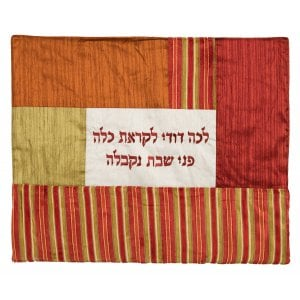 Yair Emanuel Shades of Orange Lecha Dodi Shabbat Hot Plate Plata Cover