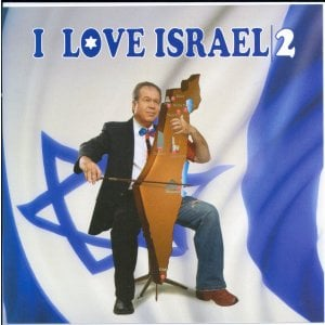 I love Israel 2 - Israeli Songs Audio CD