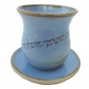 Michal Ben Yosef Blessings Cermaic Kiddush Cup - Blue