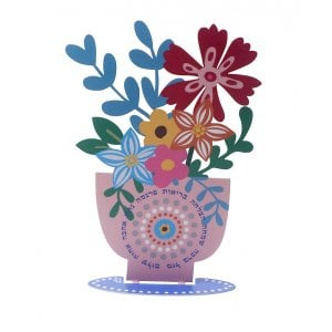 Dorit Judaica Free Standing Flowerpot Sculpture - Flowers and Blessings