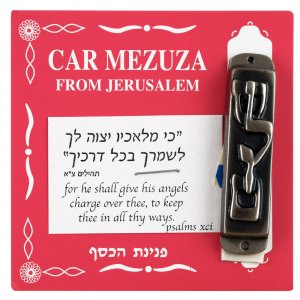 Pewter Car Mezuzah - Embossed Shalom Peace in Hebrew