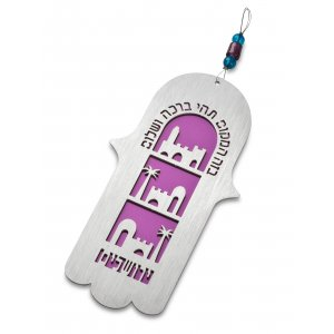 Adi Sidler Wall Hamsa and Hebrew Home Blessing, Jerusalem Image - Purple