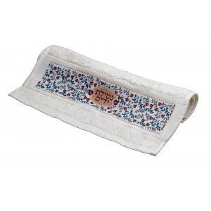 Dorit Judaica Netilat Yadayim Hand Towel - Dainty Pomegranates with Hebrew Words
