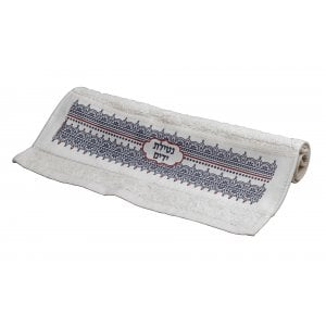 Dorit Judaica Netilat Yadayim Hand Towel - Oriental Design with Hebrew Words