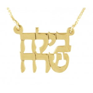 Two Hebrew Names Necklace Block Letters in Gold Filled